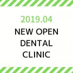 【2019年4月 東海北陸地域】 新規開業の歯科医院一覧eyecatch