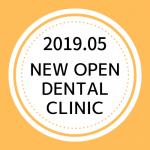 【2019年5月中国四国地域】 新規開業の歯科医院一覧
