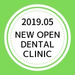 【2019年5月東海北陸地域】 新規開業の歯科医院一覧
