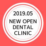 【2019年5月近畿地域】 新規開業の歯科医院一覧