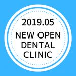 【2019年5月 北海道東北地域】 新規開業の歯科医院一覧eyecatch