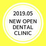 【2019年5月 関東信越地域】 新規開業の歯科医院一覧