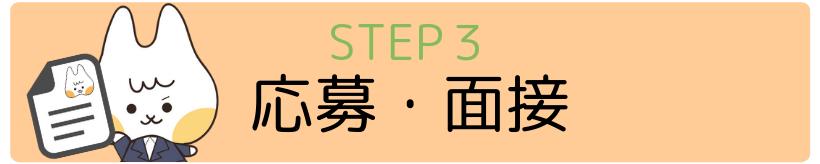 step3.応募・面接