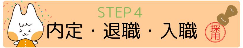 step4.内定・退職・入職