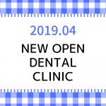 【2019年6月北海道東北】 新規開業の歯科医院一覧eyecatch