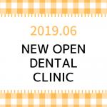 【2019年6月 中国・四国地域】 新規開業の歯科医院一覧eyecatch
