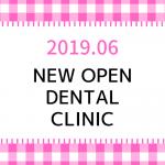 【2019年6月 九州・沖縄地域】 新規開業の歯科医院一覧eyecatch