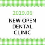 【2019年6月 東海北陸地域】 新規開業の歯科医院一覧eyeatch