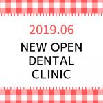 【2019年6月 近畿地域】 新規開業の歯科医院一覧eyecatch