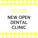 【2019年6月 関東信越地域】 新規開業の歯科医院一覧eyecatch