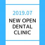 【2019年7月 北海道・東北地域】 新規開業の歯科医院一覧eyecatch