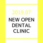 【2019年7月 関東信越地域】 新規開業の歯科医院一覧eyecatch