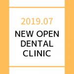 【2019年7月 中国・四国地域】 新規開業の歯科医院一覧eyecatch