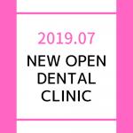 【2019年7月 九州・沖縄地域】 新規開業の歯科医院一覧eyecatch