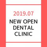 【2019年7月 近畿地域】 新規開業の歯科医院一覧eyecatch