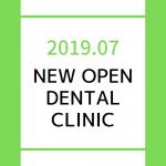 【2019年7月 東海北陸地域】 新規開業の歯科医院一覧eyecatch