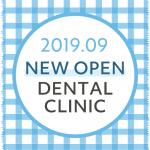 【2019年9月北海道東北】 新規開業の歯科医院一覧eyecatch