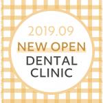 【2019年9月 中国・四国地域】 新規開業の歯科医院一覧eyecatch