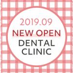 【2019年9月 近畿地域】 新規開業の歯科医院一覧eyecatch