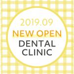 【2019年9月 関東信越地域】 新規開業の歯科医院一覧eyecatch