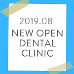 【2019年8月北海道東北】 新規開業の歯科医院一覧eyecatch