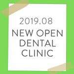 【2019年8月東海北陸地域】 新規開業の歯科医院一覧