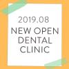 【2019年8月 中国・四国地域】 新規開業の歯科医院一覧eyecatch