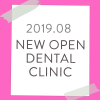 【2019年8月 九州・沖縄地域】 新規開業の歯科医院一覧eyecatch