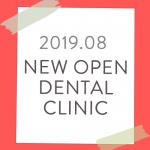 【2019年8月 近畿地域】 新規開業の歯科医院一覧eyecatch