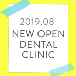 【2019年8月 関東信越地域】 新規開業の歯科医院一覧eyecatch
