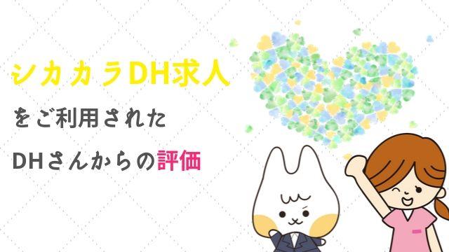 シカカラDH求人の口コミ・評判/2019年1月~3月top画像