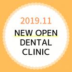 【2019年11月中国四国】 新規開業の歯科医院一覧