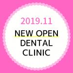 【2019年11月九州沖縄】 新規開業の歯科医院一覧