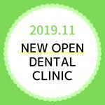 【2019年11月東海北陸】 新規開業の歯科医院一覧