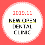 【2019年11月近畿】 新規開業の歯科医院一覧
