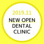 【2019年11月関東信越】 新規開業の歯科医院一覧