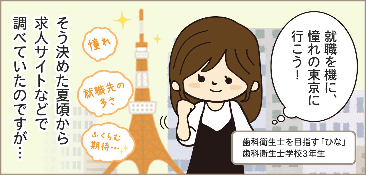 【マンガ1コマ目】上京して就職しようと決めてから、求人サイトなどで色々調べ始めました。