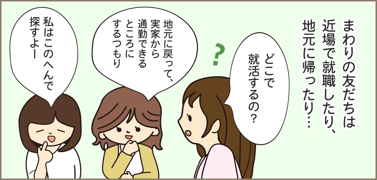 【マンガ3コマ目】友人達は近場で就職したり地元に帰ったり、上京する子はおらず相談できないし