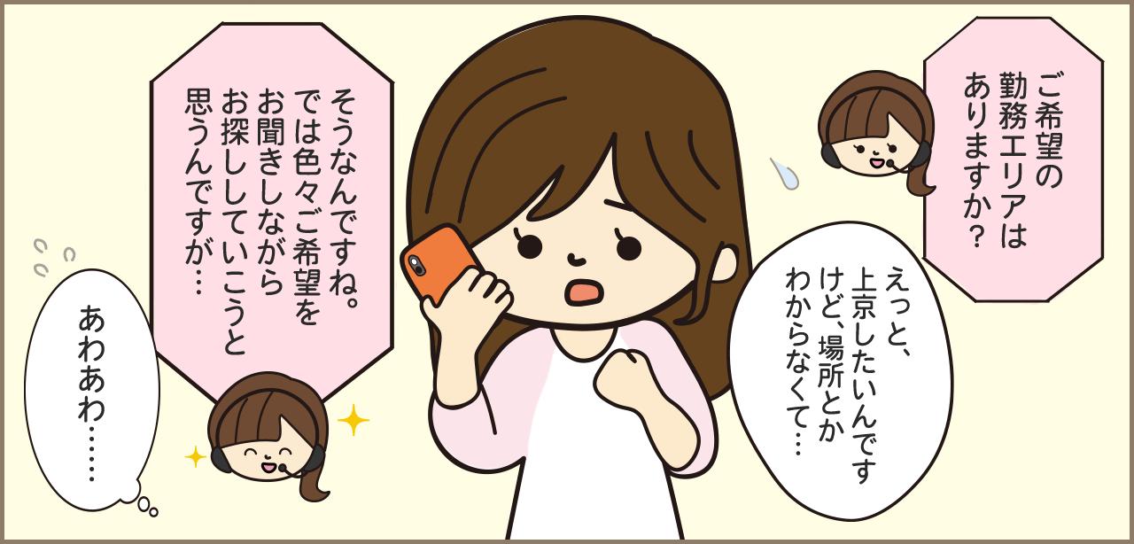 【マンガ7コマ目】希望の勤務エリアを聞かれて、上京したいということしか伝えられませんでしたが、色々希望を聞きだしてくれました。