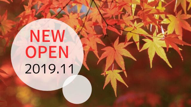 2019年11月新規開業の歯科医院一覧