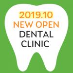 【2019年10月東海北陸地域】 新規開業の歯科医院一覧