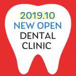 【2019年10月 近畿地域】 新規開業の歯科医院一覧eyecatch