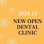 【2019年12月中国四国】 新規開業の歯科医院一覧