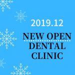 【2019年12月北海道東北】 新規開業の歯科医院一覧
