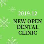【2019年12月東海北陸】 新規開業の歯科医院一覧