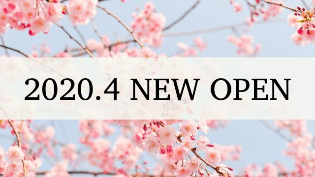 2020年4月新規開業の歯科医院一覧アイキャッチ