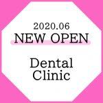 【2020年6月】九州・沖縄地方新規開業の歯科医院一覧
