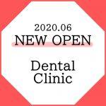 【2020年6月】近畿地方新規開業の歯科医院一覧