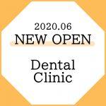 2020年6月中国・四国地域新規開業歯科医院一覧