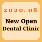 【2020年8月 中国・四国地域】 新規開業の歯科医院一覧eyecatch